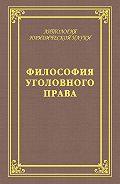 А. Голик, Юрий Голик - Философия уголовного права
