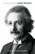 Уолтер Айзексон -Эйнштейн. Его жизнь и его Вселенная