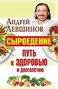 Андрей Левшинов -Сыроедение – путь к здоровью и долголетию