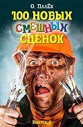 О. Палёк - 100 новых смешных сценок. выпуск 2