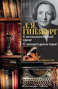 Лидия Гинзбург - О психологической прозе. О литературном герое (сборник)