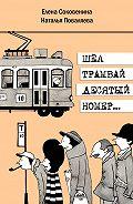 Наталья Поваляева - Шел трамвай десятый номер…