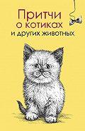 Елена Цымбурская -Притчи о котиках и других животных