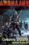Андрей Орлов -Сибирь 2028. Армагеддон