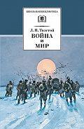 Лев Толстой -Война и мир. Том 4
