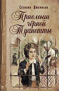 Сесилия Витс Джэмисон -Приемыш черной Туанетты