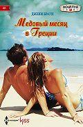 Джеки Браун - Медовый месяц в Греции