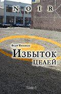 Федор Московцев -Избыток целей