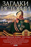 Игорь Коляда -Загадки истории. Отечественная война 1812 года