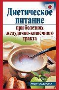 Виктория Рижская - Диетическое питание при болезнях желудочно-кишечного тракта