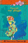 Анастасия Дробина - Танцуй как звезда!