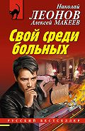 Алексей Макеев -Свой среди больных
