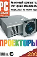 PC Magazine/RE -Журнал PC Magazine/RE №02/2008