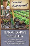 Николай Курдюмов - Плоскорез Фокина и другие дачные инструменты и техника, облегчающие жизнь