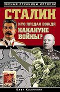 Олег Козинкин - Сталин. Кто предал вождя накануне войны?