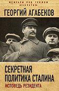 Георгий Агабеков -Секретная политика Сталина. Исповедь резидента