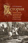 Дмитрий Петрович Бутурлин -История нашествия императора Наполеона на Россию в 1812 году