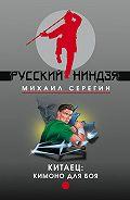 Михаил Серегин - Кимоно для боя