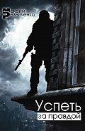 Максим Резниченко - Успеть за Правдой