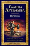 Галина Артемьева -Пуговица