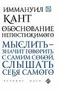 Иммануил Кант -Обоснование непостижимого