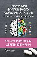 Рената Кирилина -33 техники эффективного обучения отАдоЯ. Энциклопедия для родителей