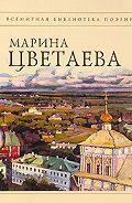 Марина Ивановна Цветаева -Полное собрание стихотворений