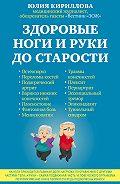 Юлия Кириллова -Здоровые ноги и руки до старости