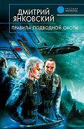Дмитрий Янковский -Правила подводной охоты