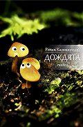 Роман Казимирский -Дождята