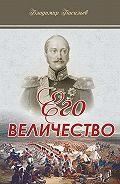 Владимир Васильев -Его величество