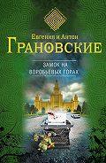 Антон Грановский, Евгения Грановская - Замок на Воробьевых горах