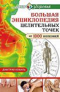 Дмитрий Коваль - Большая энциклопедия целительных точек от 1000 болезней