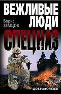 Борис Земцов -Добровольцы