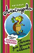 Наталья Александрова - Галоша для дальнего плавания