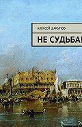 Алексей Шарыпов -Несудьба!