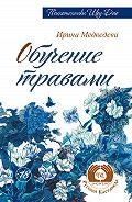 Ирина Медведева -Обучение травами