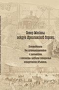 Е. Мусорина -Север Москвы вокруг Ярославской дороги. Путеводитель для путешественников и паломников с описанием наиболее интересных исторических объектов