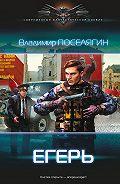 Владимир Поселягин -Егерь