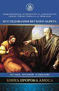 Арсений Соколов -Книга пророка Амоса. Введение и комментарий