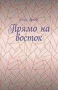 Олег Ярков -Прямо на восток