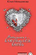 Юлия Меньшикова -Расстаться и... влюбиться вновь (сборник)
