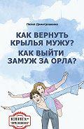 Лиана Димитрошкина -Как вернуть крылья мужу? Как замуж выйти за орла? Книга-тренинг