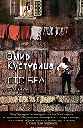 Эмир Кустурица - Сто бед (сборник)
