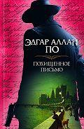 Эдгар Аллан По - Похищенное письмо (сборник)