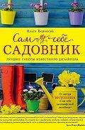 Ольга Воронова - Сам себе садовник