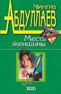 Чингиз Абдуллаев -Месть женщины