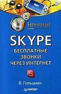 Виктор Гольцман -Skype: бесплатные звонки через Интернет. Начали!