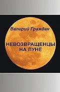 Валерий Граждан - Невозвращенцы на Луне