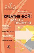 Александр Кавтрев - Креатив-бой: как его провести